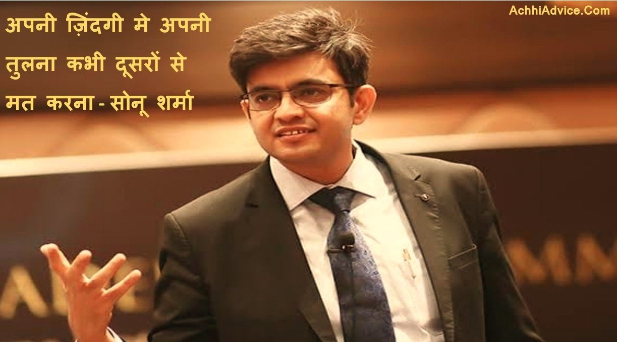 Sonu Sharma Motivational Speaker Anmol Vichar Quotes In Hindi