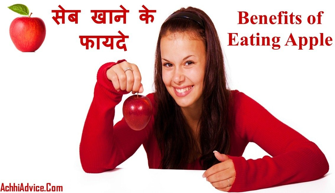 Benefits of Eating Apple in Hindi
