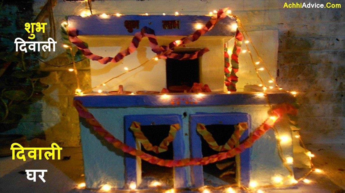 Diwali Gharonda House Ghar Making Tips in Hindi