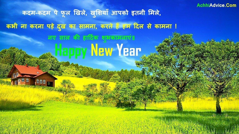 Happy New Year Naare Slogan