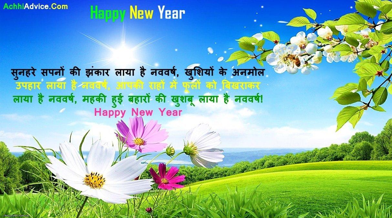 Happy New Year Nare