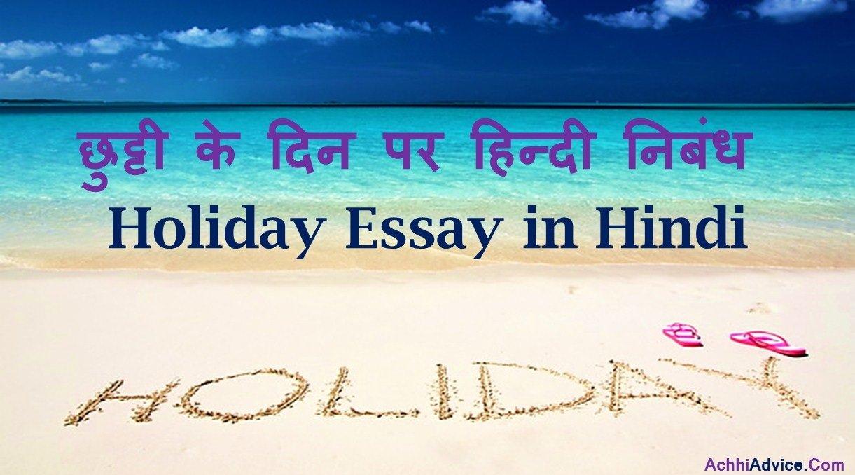 Holiday Essay in Hindi