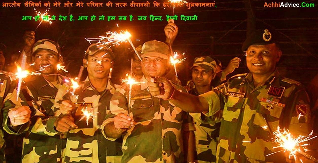 Indian Army Diwali Status in Hindi