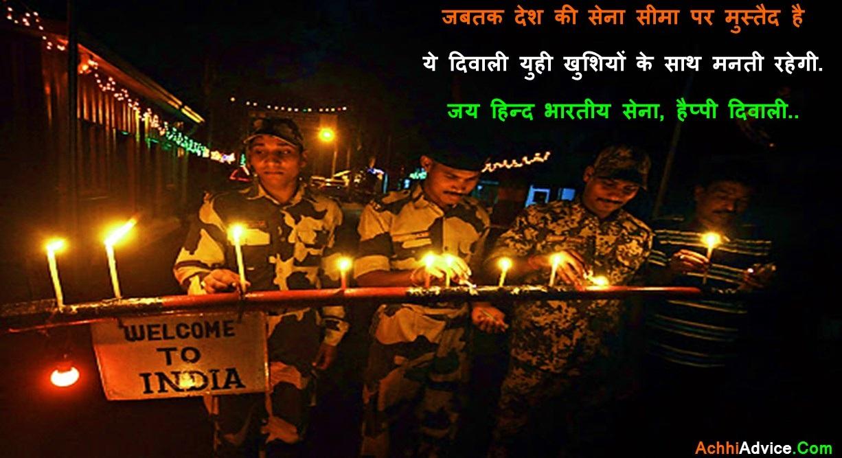 Indian Army Happy Diwali Wishes Status in Hindi