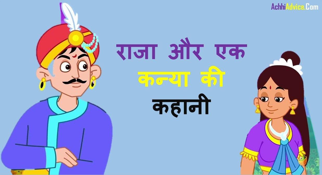 Raja Ki Kahani In Hindi
