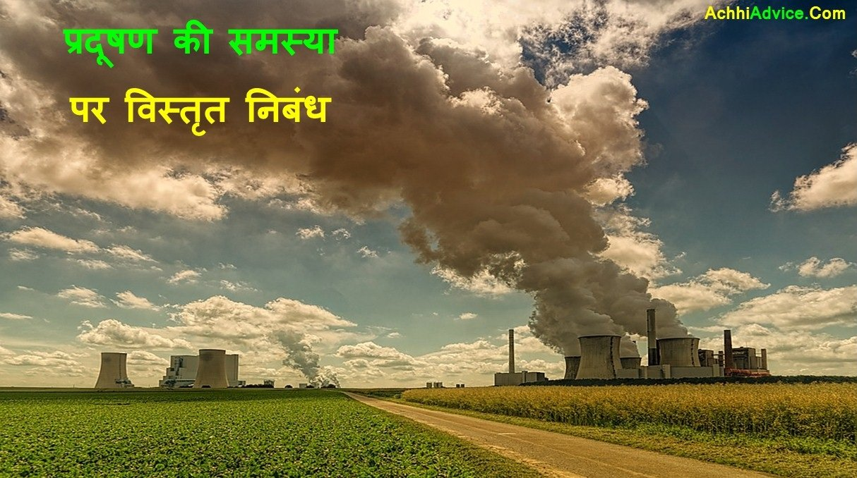Short and Long Essay on Pollution in Hindi