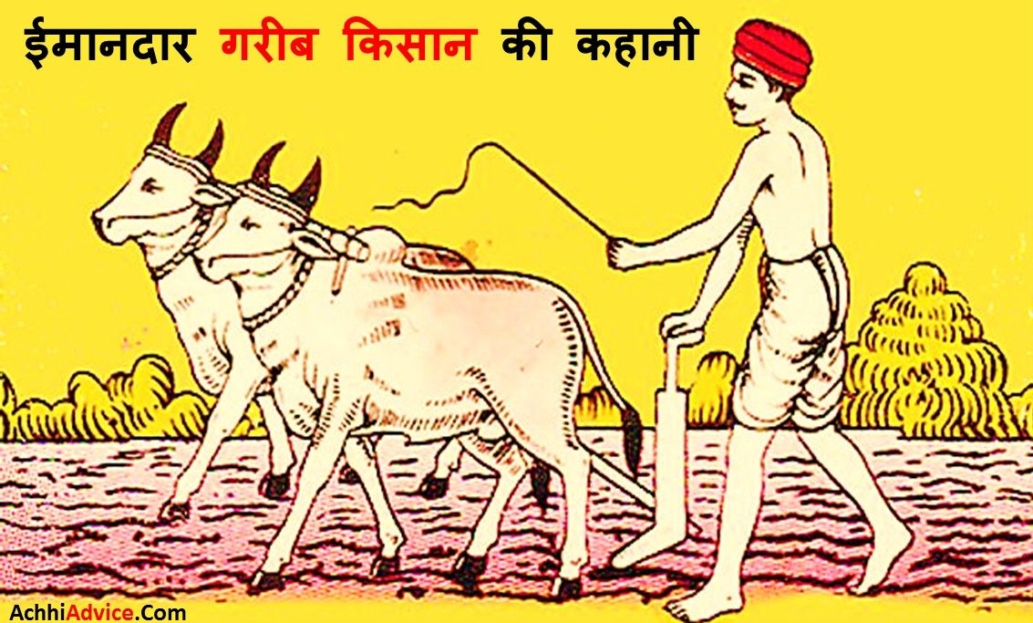 Garib Kisan Ki Kahani Poor Honest Former Story In Hindi