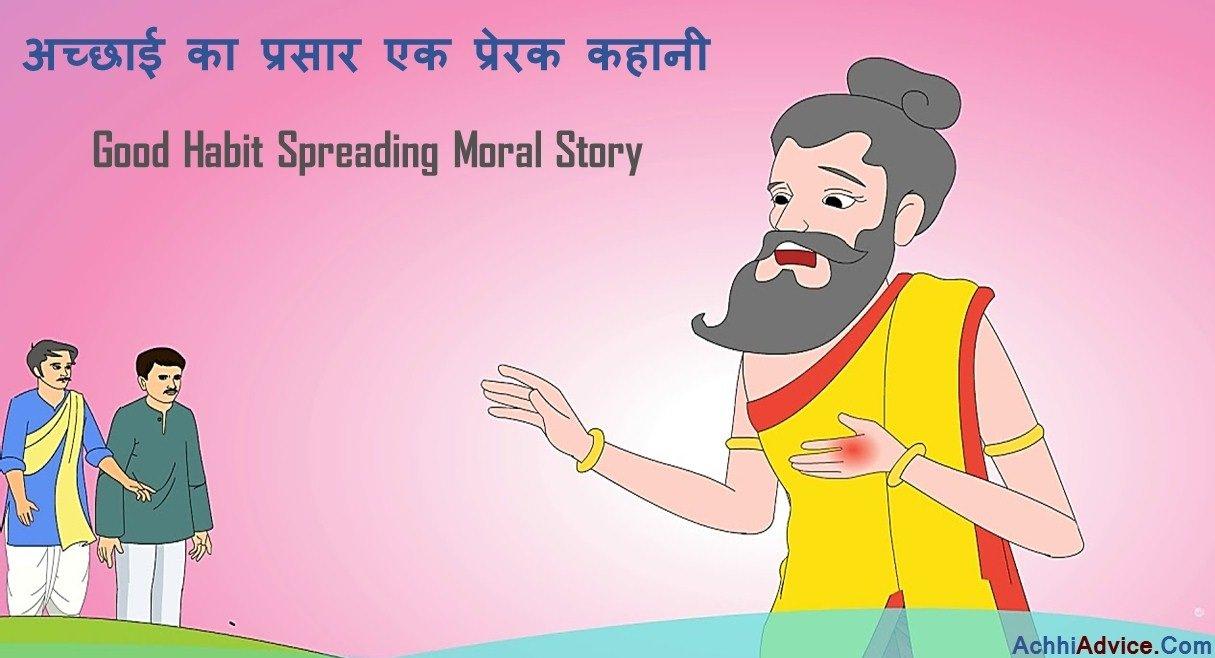 Good Habit Spreading Moral Story in Hindi
