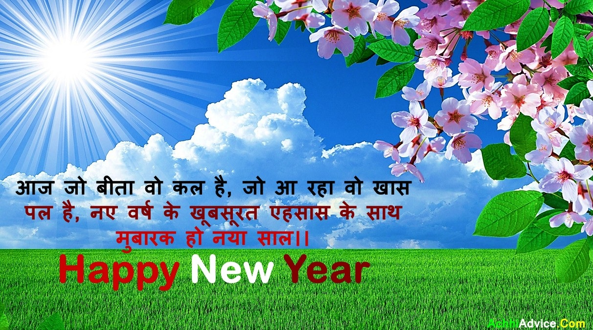 Happy New Year Best Wishes in Hindi