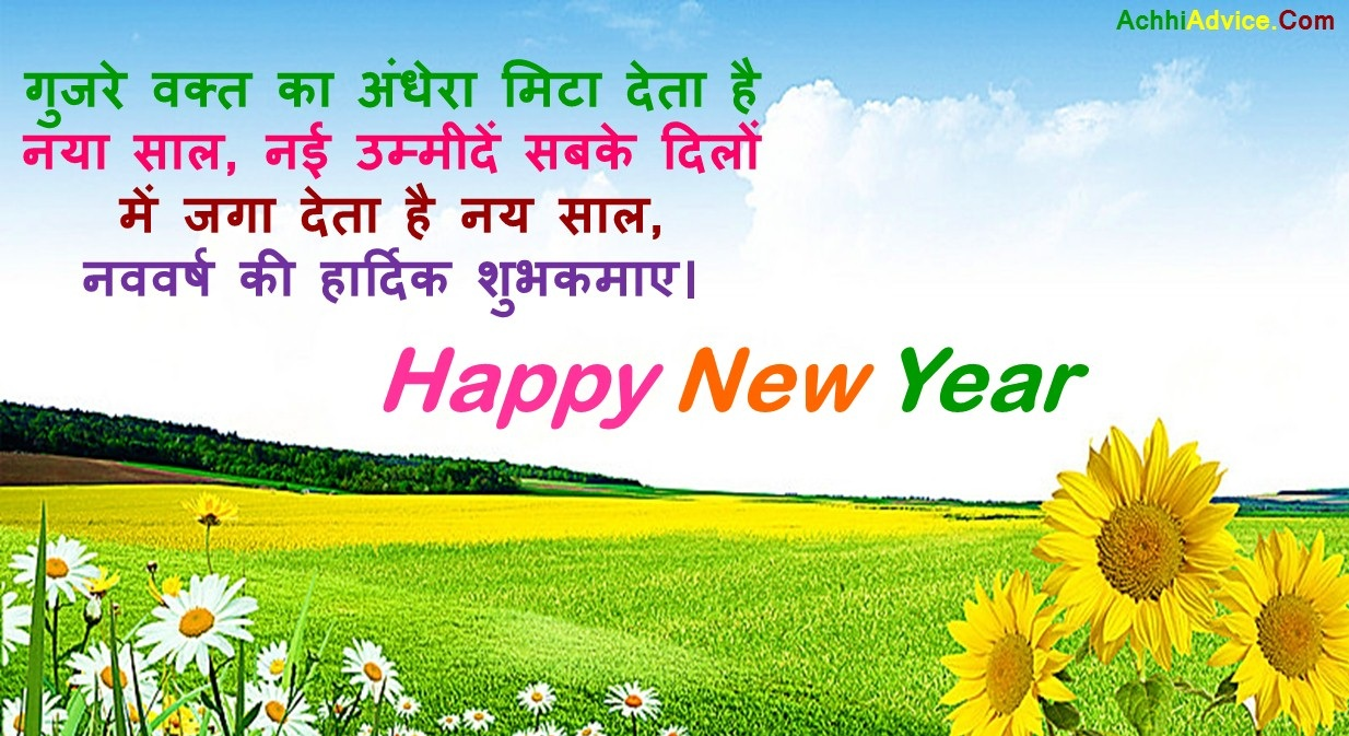 Happy New Year Top Wishes in Hindi