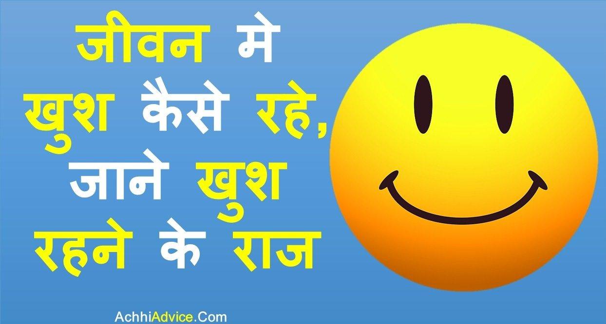 Khush Kaise Rahe