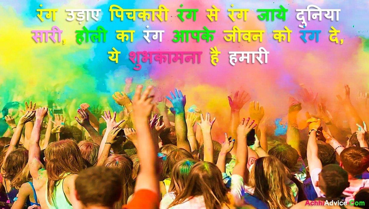 Happy Holi Anmol Vichar Holi Quotes in Hindi