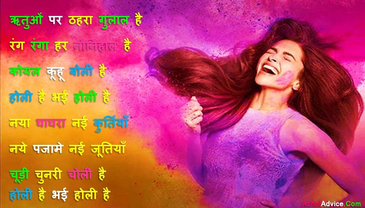 Happy Holi Kavita Holi poem