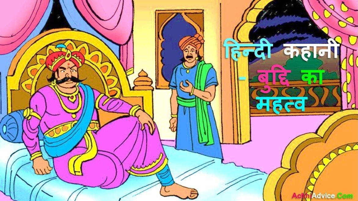 Hindi Kahani in Hindi