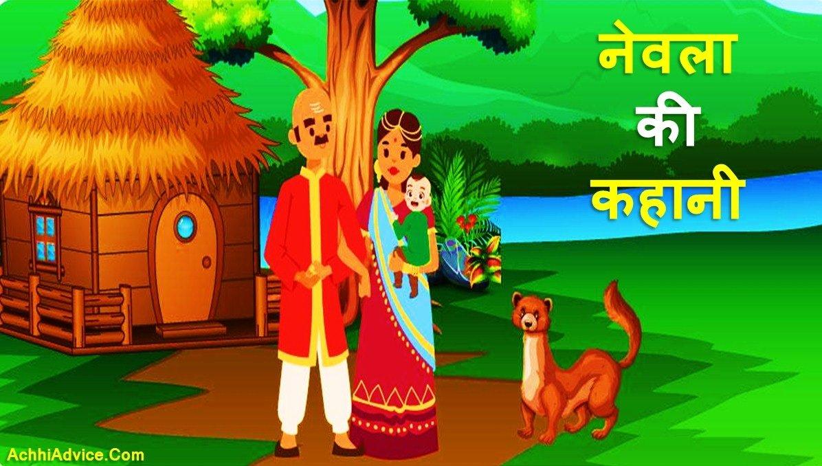 Saap Aur Nevla Ki Kahani