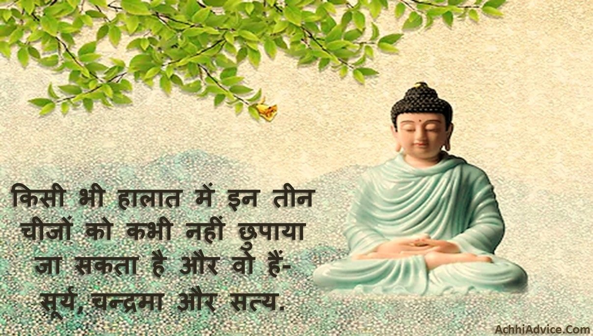 Happy Buddha Purnima 2021 Wishes Quotes, Images, SMS, Messages, Status in Hindi