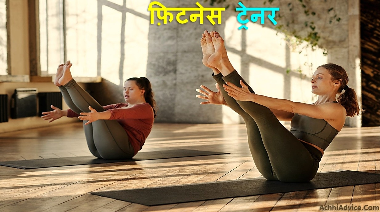 Fitness Trainer Kaise Bane Qualification Career Fees Salary Institute