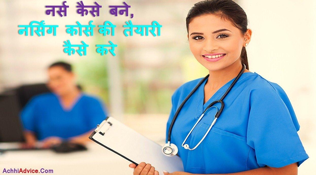 Nurse Kaise Bane Nursing Course Ki Taiyari Kaise Kare Qualification Salary