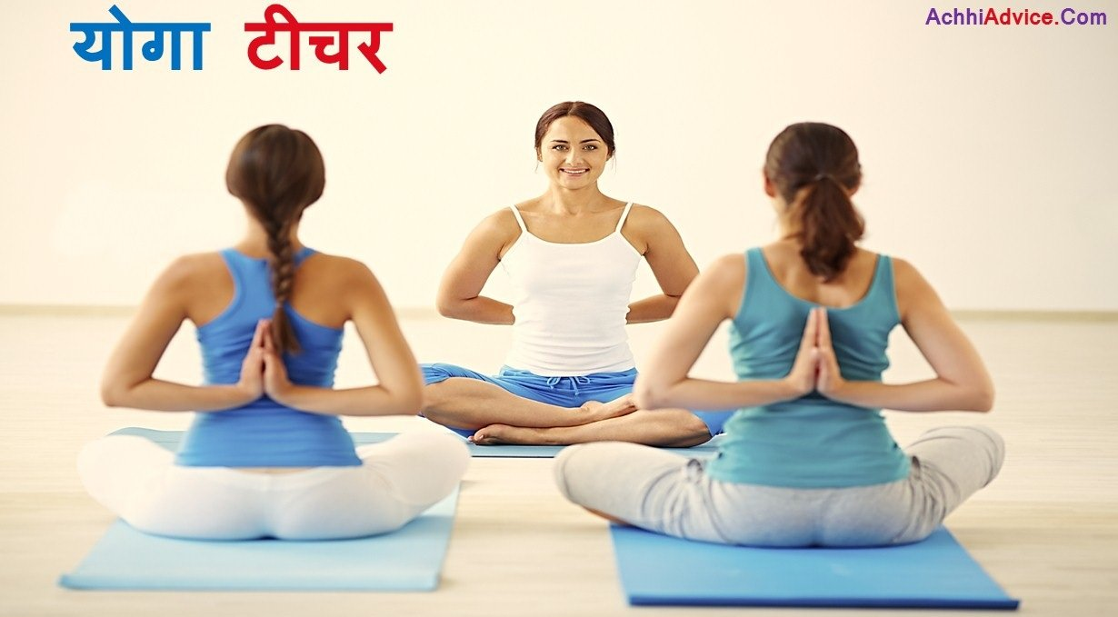 Yoga Teacher Kaise Bane