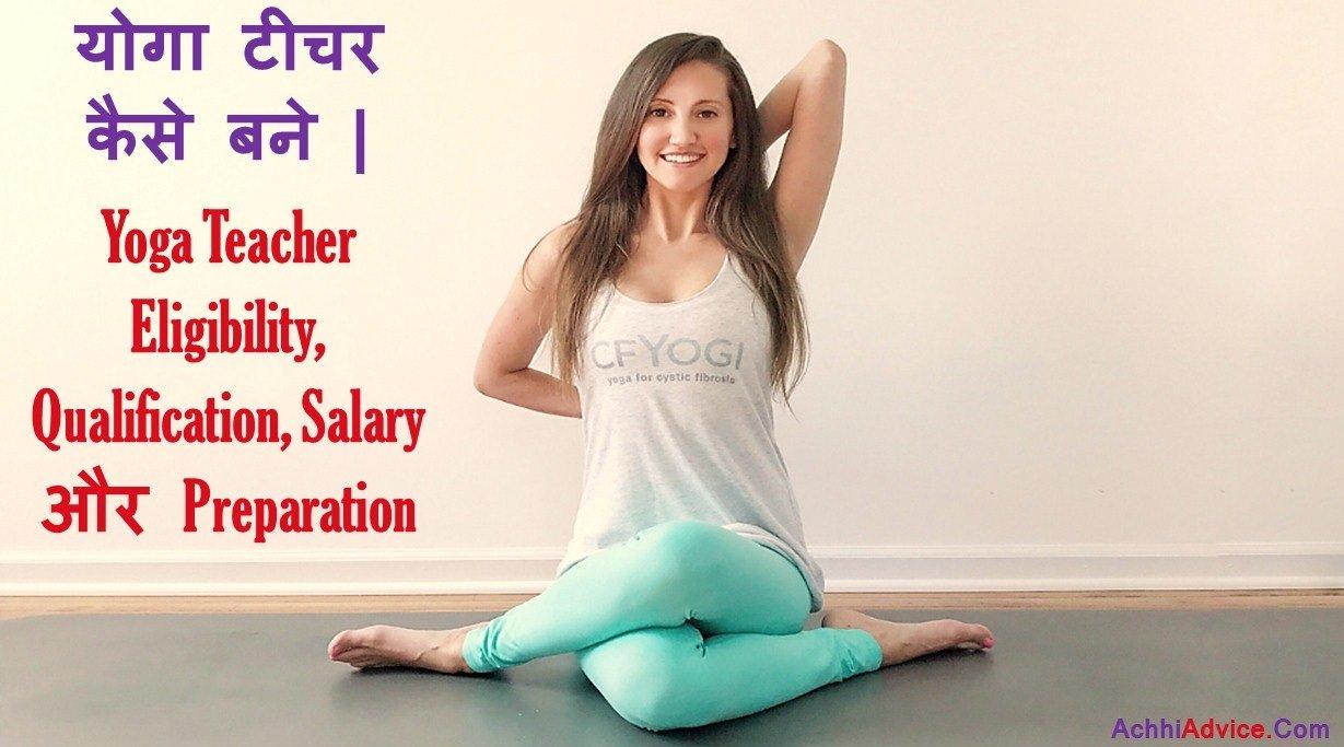 Yoga Teacher Kaise Bane Eligibility Qualification Salary Preparation in Hindi