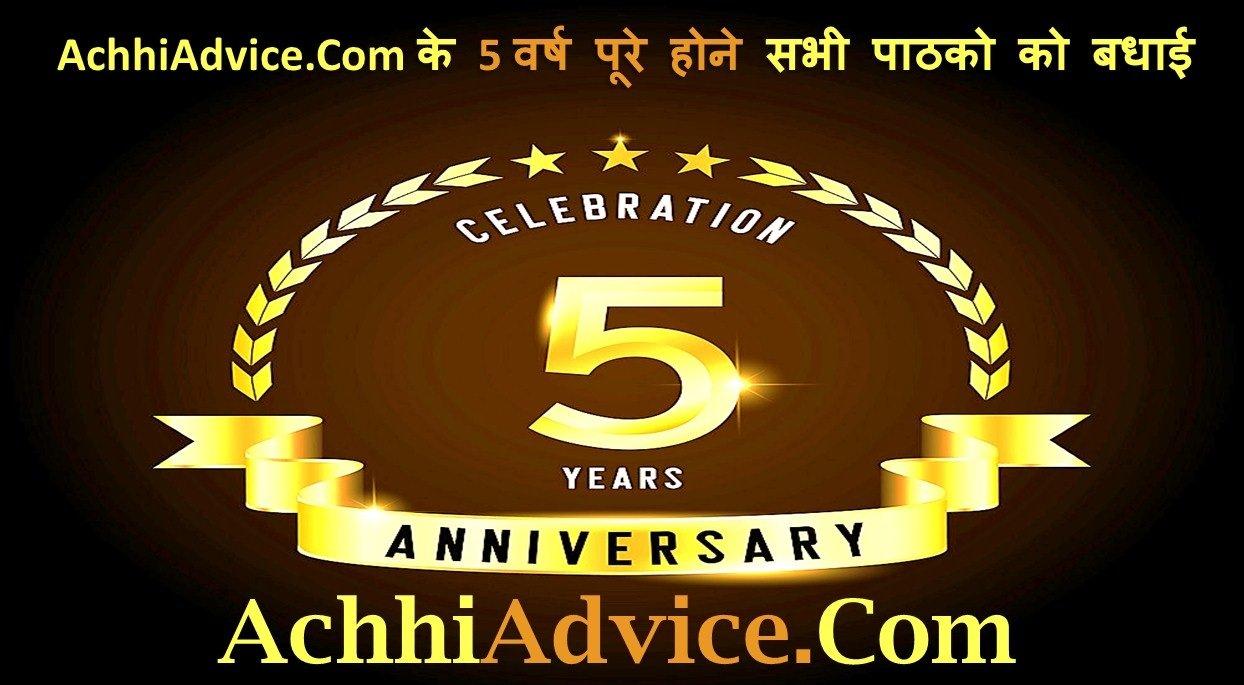 Congratulations on 5 Year Work Anniversary