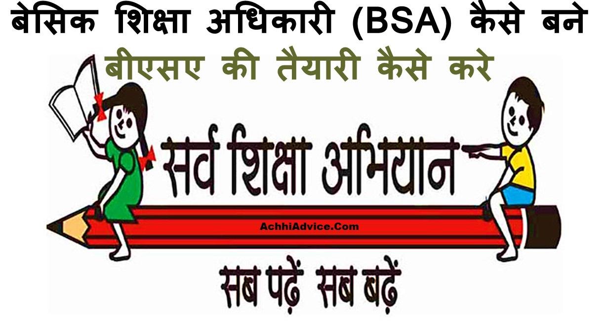 Basic Shiksha Adhikari Kaise Bane BSA Tayari