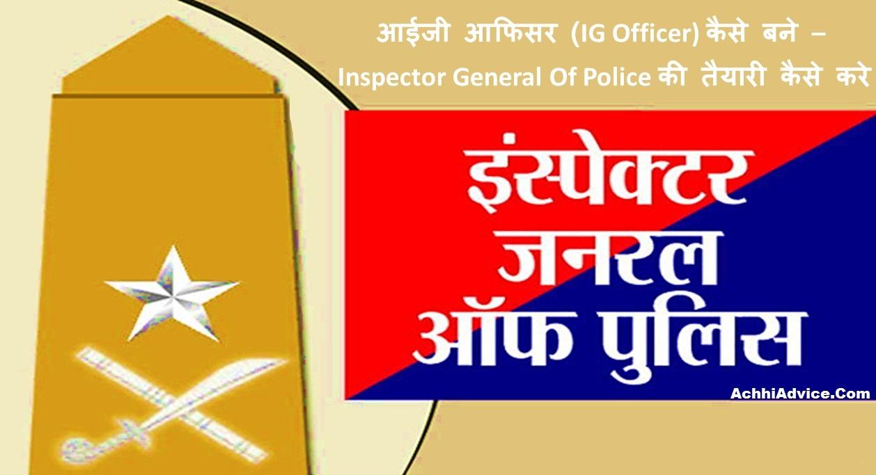 IG Officer Kaise Bane - IG Officer Ki Taiyari Kaise Kare