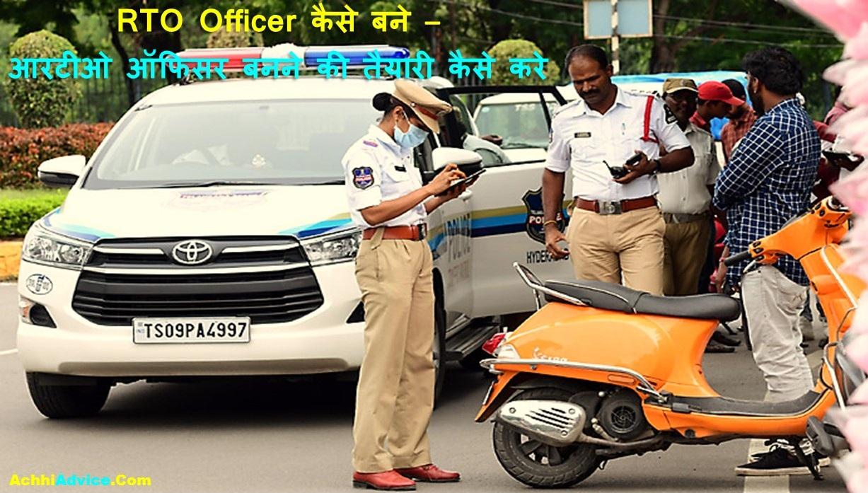 RTO Officer Kaise Bane - RTO Officer Ki Taiyari Kaise Kare