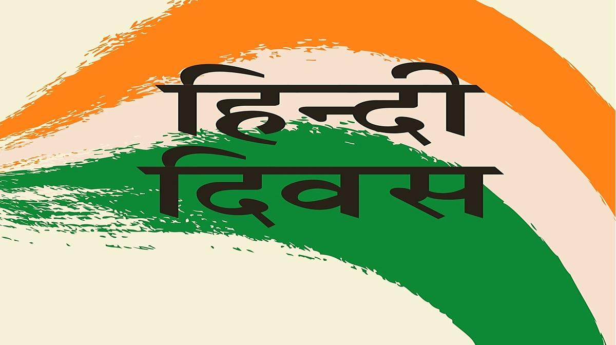 Essay on Hindi Language