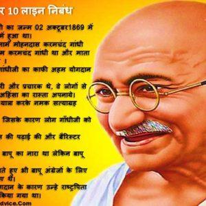 Mahatma Gandhi 10 Lines in Hindi Essay